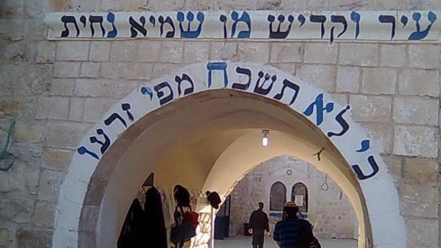 שיעור עצום על התנא הקדוש רבי שמעון בר יוחאי
