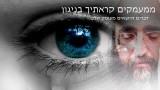 ממעמקים קראתיך בניגון – דברים שיצאו מעומק הלב של הצדיק