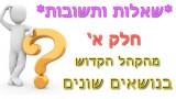 שאלות ותשובות מנושאים שונים ביהדות  – חלק א
