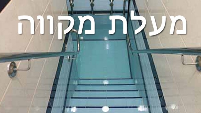 """הרה""""ג רבי שלמה פינטו – מעלת טבילה במקווה"""
