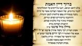 """הספדים על הצדקת הרבנית מדלן מזל טוב ע""""ה אשת המקובל האלוקי הצדיק רבי משה אהרון פינטו זצוק""""ל"""