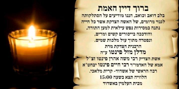 הספדים על הצדקת הרבנית מדלן מזל טוב ע